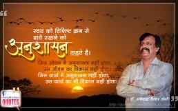 Quote by Dr. Aniruddha Joshi Aniruddha Bapu on Anushasan Jeevan Vikas अनुशासन जीवन विकास