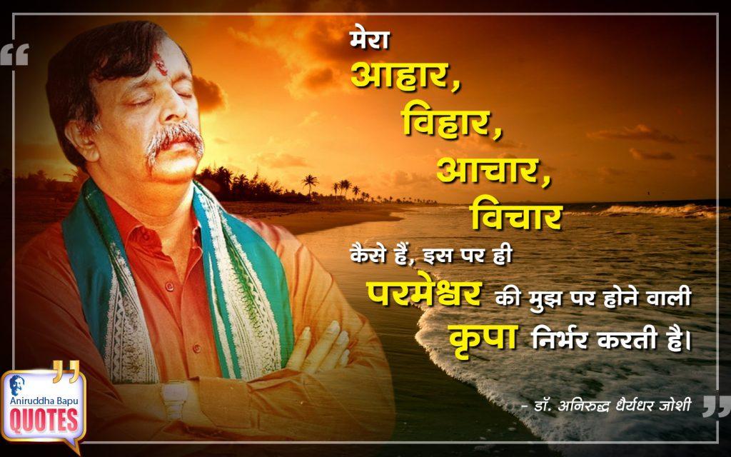 Quote by Dr. Aniruddha Joshi Aniruddha Bapu on परमेश्वर, कृपा, आहार, विहार आचार, विचार, निर्भर, जीवन, Bapu Quotes in photo large size