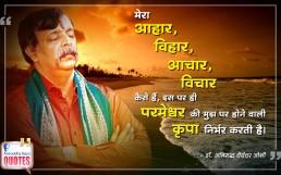 Quote by Dr. Aniruddha Joshi Aniruddha Bapu on ahar vihar achar vichar parmeshwar krupa आहार विहार आचार विचार परमेश्वर कृपा