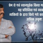 Quote by Dr. Aniruddha Joshi Aniruddha Bapu on kaarya prem कार्य प्रेम in photo large size
