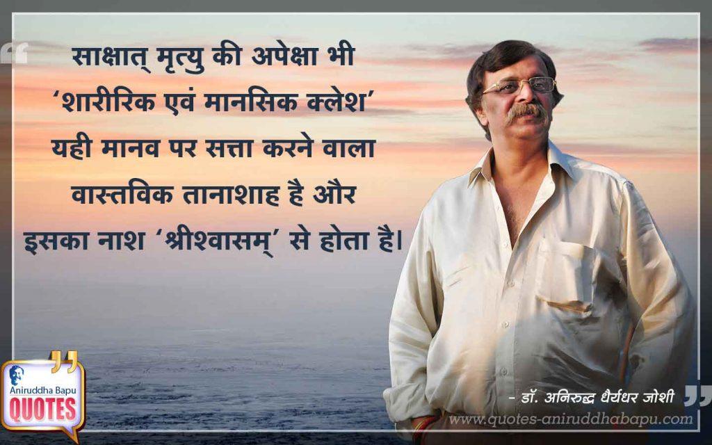 Quote by Dr. Aniruddha Joshi Aniruddha Bapu on सत्ता, मृत्यु, शारीरिक, मानसिक क्लेश, नाश, मानव, श्रीश्वासम् in photo large size