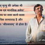 Quote by Dr. Aniruddha Joshi Aniruddha Bapu on mann मन क्लेश in photo large size