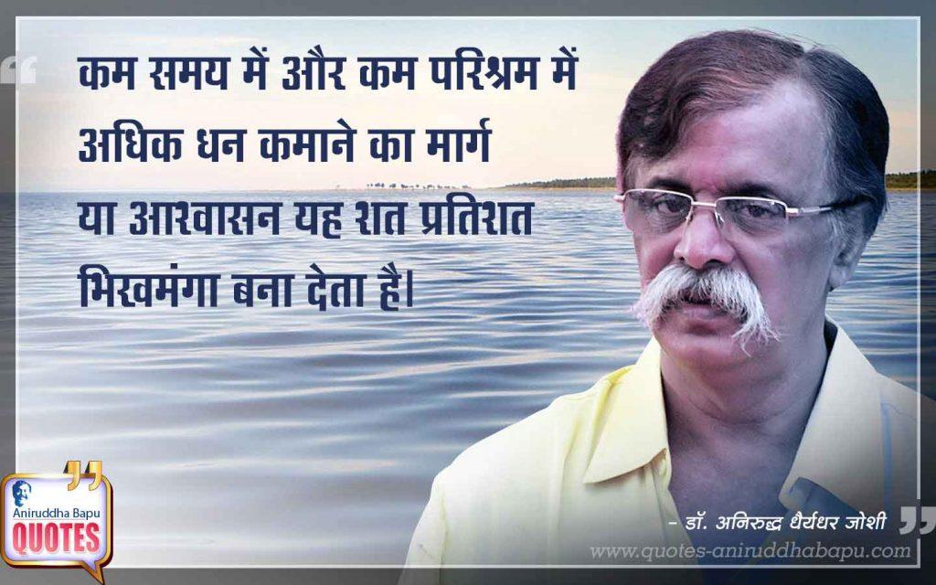 Quote by Dr. Aniruddha Joshi Aniruddha Bapu on धन, Dhan, धन, आश्वासन, समय, भिखमंगा, श्रम, परिश्रम, मार्ग, अनिरुद्ध बापू in photo large size