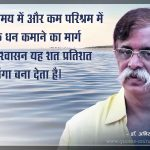 Quote by Dr. Aniruddha Joshi Aniruddha Bapu on धन Dhan in photo large size