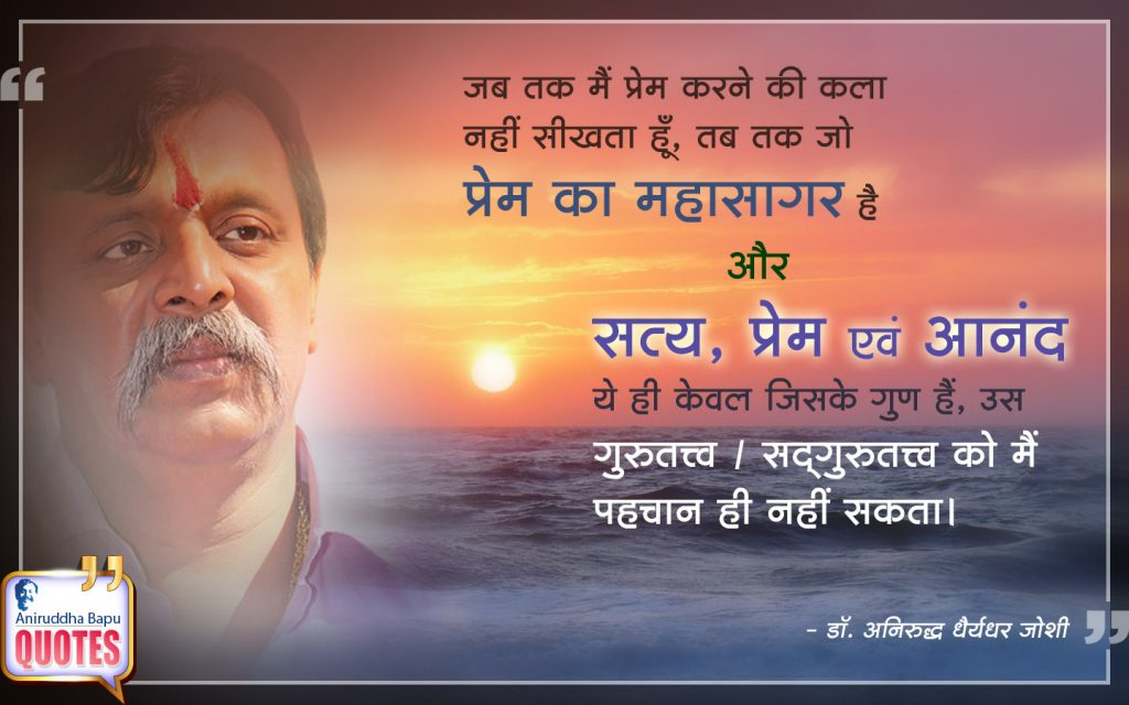 Quote by Dr. Aniruddha Joshi Aniruddha Bapu on प्रेम, सत्य, प्रेम का महासागर, गुरुतत्त्व, आनंद, कला, जीवन, Aniruddha Bapu quotes in photo large size