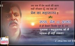 Quote by Dr. Aniruddha Joshi Aniruddha Bapu on satya prem anand sadgurutatva सत्य प्रेम आनंद सद्गुरुतत्त्व in photo large size