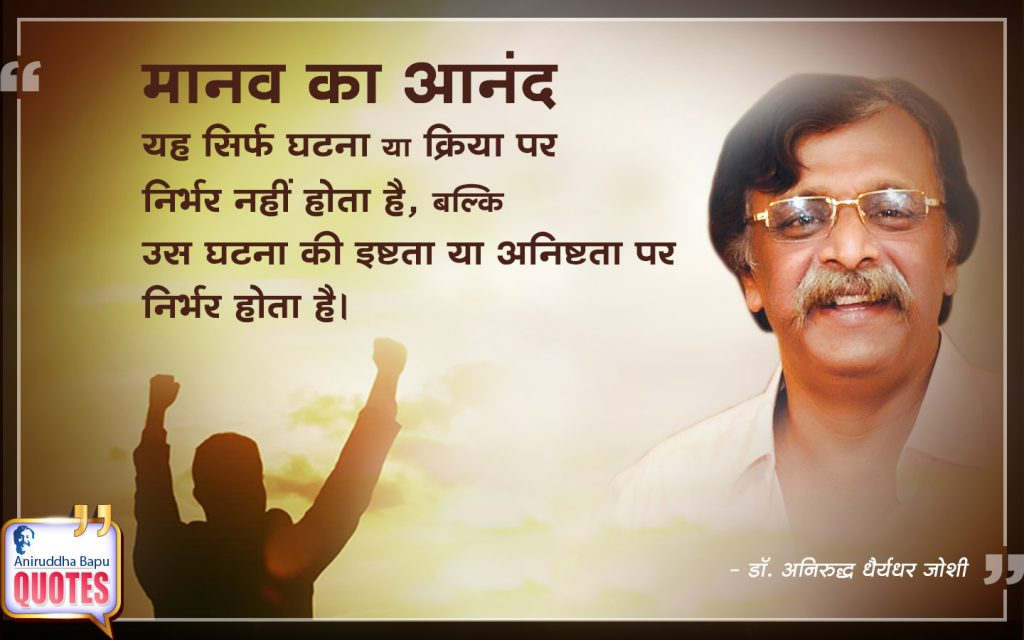 Quote by Dr. Aniruddha Joshi Aniruddha Bapu on Anand in photo large size