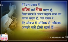 Quote by Dr. Aniruddha Joshi Aniruddha Bapu on Bhakti Seva Jivan in photo large size