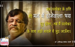 Quote by Dr. Aniruddha Joshi Aniruddha Bapu on Parmeshwar Bhay in photo large size