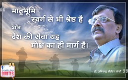 Quote by Dr. Aniruddha Joshi Aniruddha Bapu on Matrubhumi Desh Seva मातृभूमि देश सेवा in photo large size