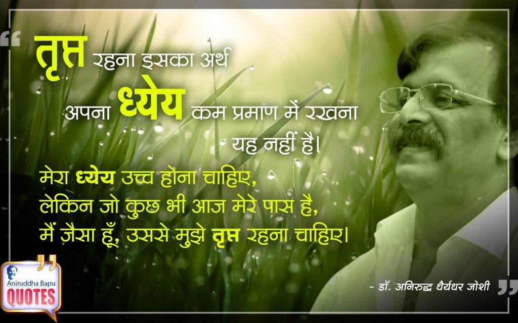 Quote by Dr. Aniruddha Joshi Aniruddha Bapu on Dhyeya ध्येय in photo large size