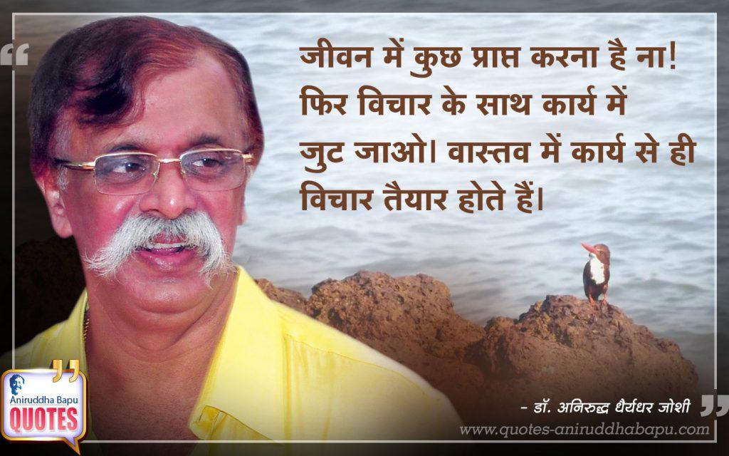 Quote by Dr. Aniruddha Joshi Aniruddha Bapu on कार्य, विचार, वास्तव, Thought, प्राप्त, जीवन, Quotes in photo large size