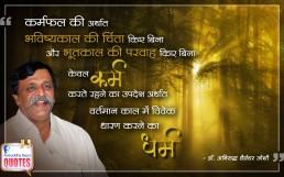 Quote by Dr. Aniruddha Joshi Aniruddha Bapu on Karma Vivek Dharma कर्म विवेक धर्म in photo large size