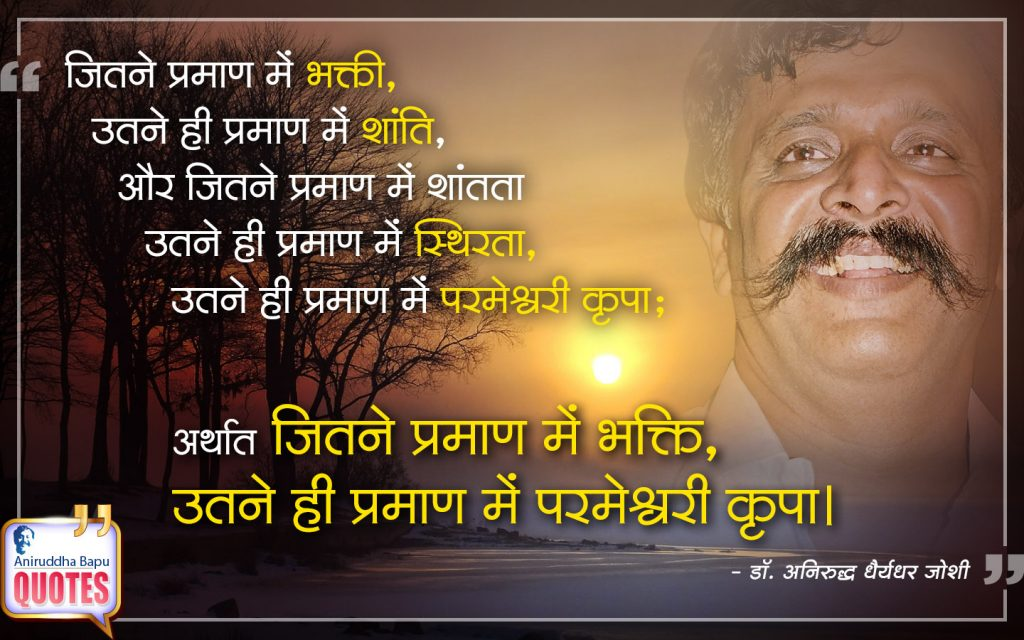 Quote by Dr. Aniruddha Joshi Aniruddha Bapu on भक्ति, कृपा, परमेश्वर, शांती, स्थिरता, मनुष्य, Dr. Aniruddha Joshi in photo large size