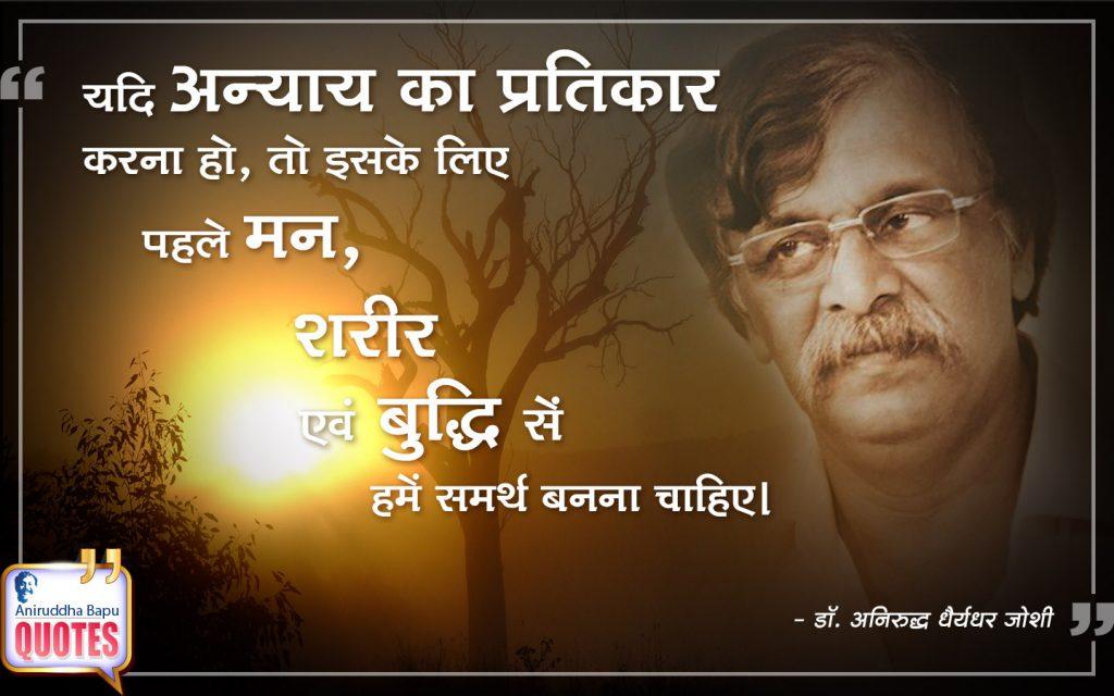 Quote by Dr. Aniruddha Joshi Aniruddha Bapu on अन्याय, समर्थ, बुद्धि, मन,  प्रतिकार, शरीर, सद्गुरु अनिरुद्ध बापू, buddhi, sharir, samartha in photo large size