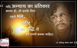 Quote by Dr. Aniruddha Joshi Aniruddha Bapu on Mann Sharir Buddhi मन शरीर बुद्धि in photo large size
