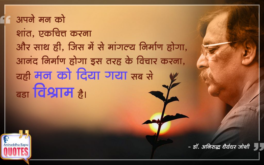 Quote by Dr. Aniruddha Joshi Aniruddha Bapu on विश्राम एकचित्त मांगल्य शांत विचार मन Dr. Aniruddha Joshi vishram, shaant, mangalya in photo large size