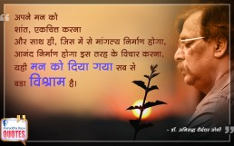 Quote by Dr. Aniruddha Joshi Aniruddha Bapu on Mann in photo large size