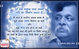 Quote by Dr. Aniruddha Joshi Aniruddha Bapu on Manushya Gati Moksha मनुष्य गति मोक्ष in photo large size