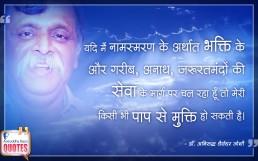 Quote by Dr. Aniruddha Joshi Aniruddha Bapu on Namasmaran Bhakti Seva नामस्मरण भक्ति सेवा in photo large size