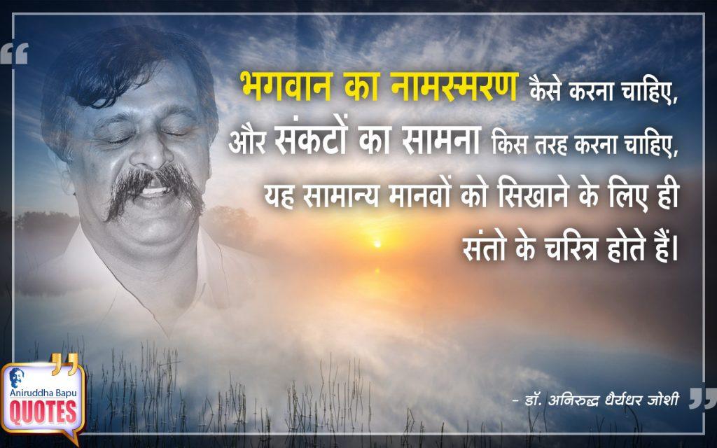 Quote by Dr. Aniruddha Joshi Aniruddha Bapu on चरित्र, नामस्मरण, संत, भगवान, संकटों का सामना, मानव, Dr. Aniruddha Joshi in photo large size