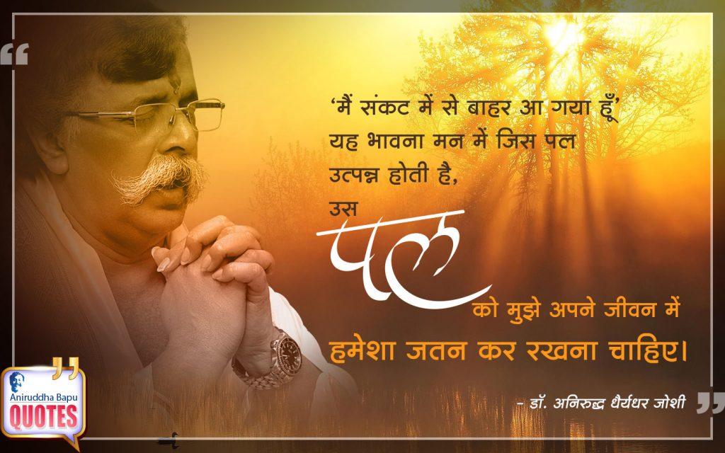 Quote by Dr. Aniruddha Joshi Aniruddha Bapu on संकट, उत्पन्न, पल, भावना, जतन, जीवन, मन, Aniruddha Bapu Quotes in photo large size