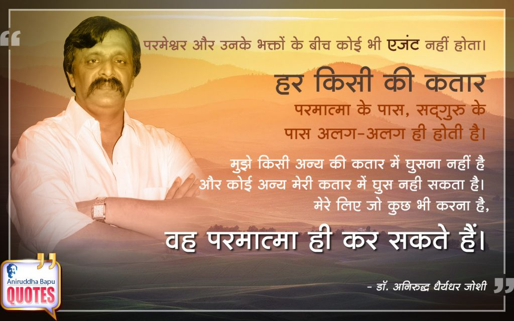 Quote by Dr. Aniruddha Joshi Aniruddha Bapu on एजंट, कतार, परमात्मा, भक्त, मनुष्य, सद्‍गुरु in photo large size