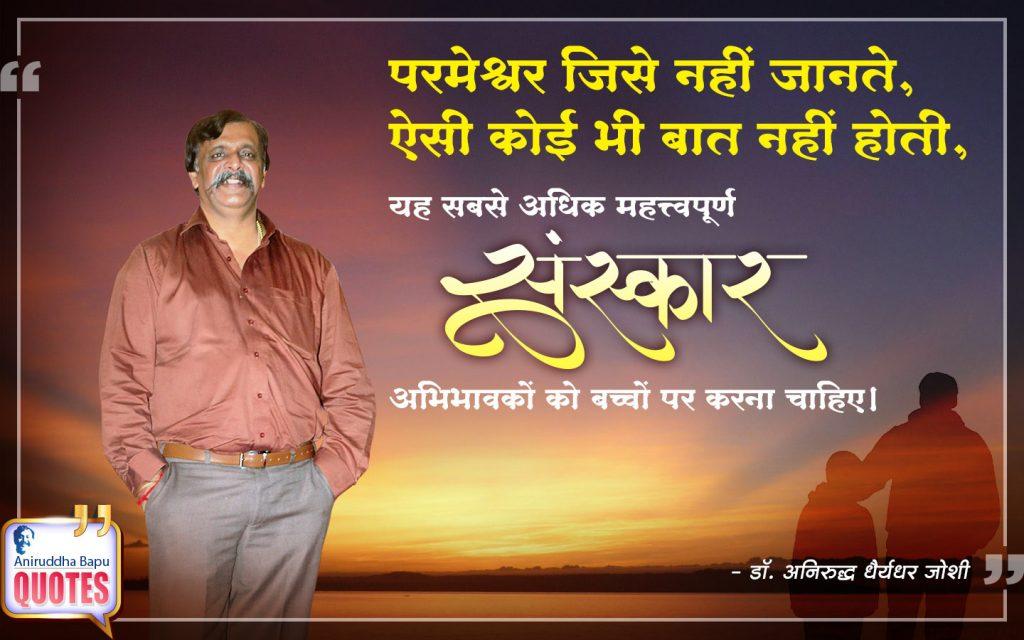 Quote by Dr. Aniruddha Joshi Aniruddha Bapu on संस्कार, instill, अभिभावक, बच्चे, मन, परमेश्वर in photo large size