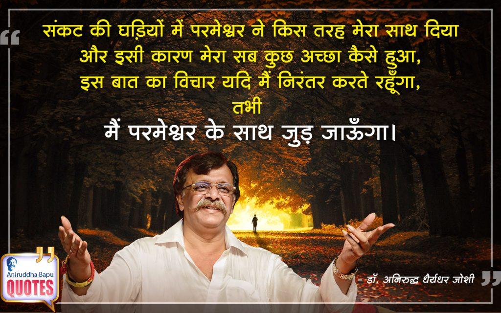 Quote by Dr. Aniruddha Joshi Aniruddha Bapu on संकट, साथ, सद्गुरु, परमेश्वर, विचार, मनुष्य, Aniruddha Bapu Quotes in photo large size