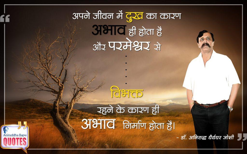 Quote by Dr. Aniruddha Joshi Aniruddha Bapu on विभक्त, अभाव, परमेश्वर, परमात्मा, दुख, जीवन, Bapu Quotes in photo large size