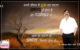 Quote by Dr. Aniruddha Joshi Aniruddha Bapu on Parmeshwar Vibhakta परमेश्वर विभक्त in photo large size