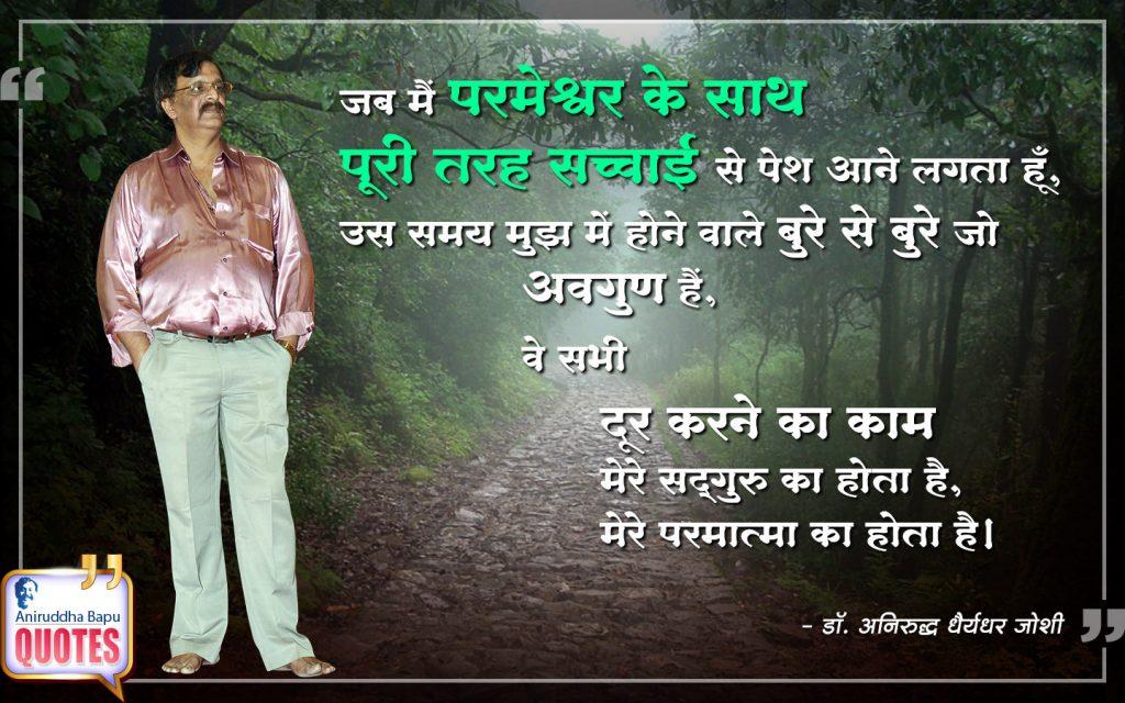 Quote by Dr. Aniruddha Joshi Aniruddha Bapu on परमात्मा, सच्चाई, सद्गुरु, परमेश्वर, अवगुण, मनुष्य, Aniruddha Bapu Quotes in photo large size