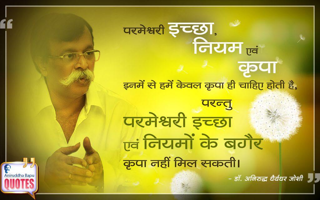 Quote by Dr. Aniruddha Joshi Aniruddha Bapu on परमेश्वरी इच्छा, कृपा, नियम, परमेश्वर, परमात्मा, जीवन, Aniruddha Bapu in photo large size