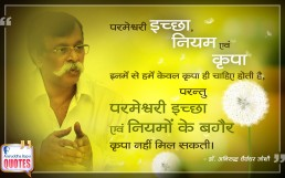 Quote by Dr. Aniruddha Joshi Aniruddha Bapu on parmeshwar niyam krupa in photo large size