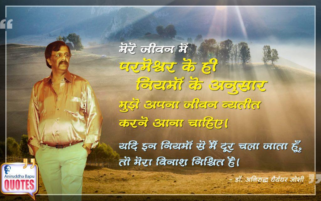 Quote by Dr. Aniruddha Joshi Aniruddha Bapu on नियम, व्यतित, सद्गुरु, परमेश्वर, विनाश, जीवन, Dr. Aniruddha Joshi in photo large size