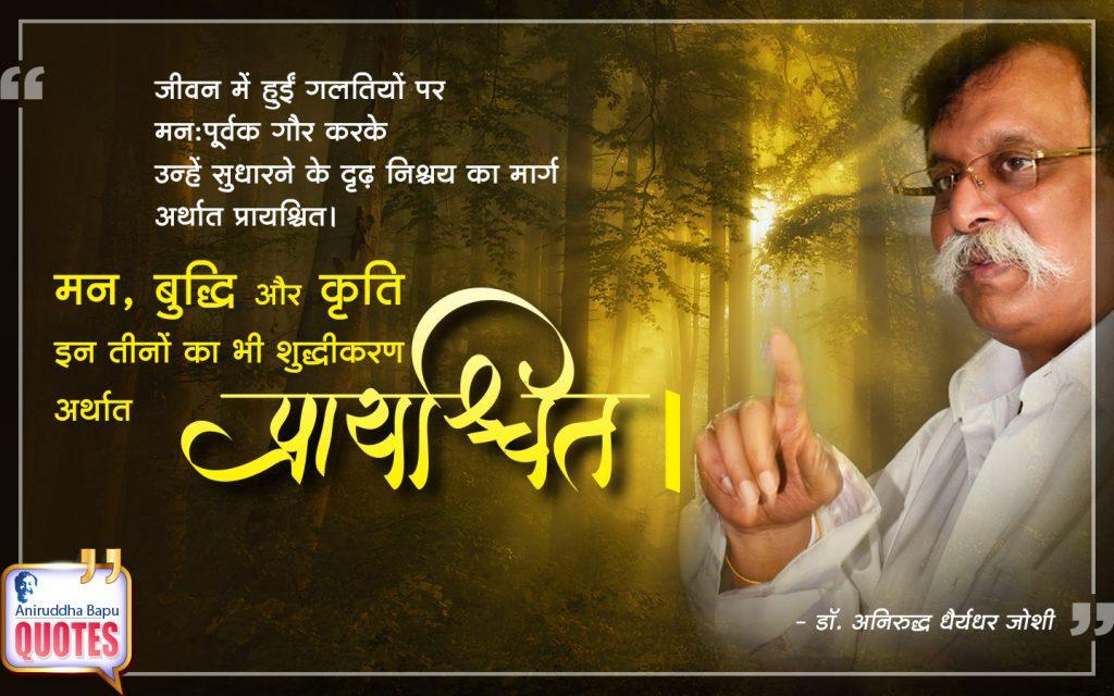 Quote by Dr. Aniruddha Joshi Aniruddha Bapu on प्रायश्चित, निश्चय, मन, बुद्धि, कृति, शुद्धीकरण, जीवन, Aniruddha Bapu in photo large size