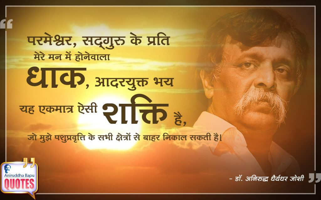 Quote by Dr. Aniruddha Joshi Aniruddha Bapu on धाक, पशुप्रवृत्ति, आदरयुक्त भय, सद्‌गुरु, परमेश्वर, शक्ति, जीवन, Dr. Aniruddha Joshi in photo large size