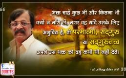 Quote by Dr. Aniruddha Joshi Aniruddha Bapu on Parmatma Sadguru Sadgurutatva परमात्मा सद्गुरु सद्गुरुतत्त्व in photo large size