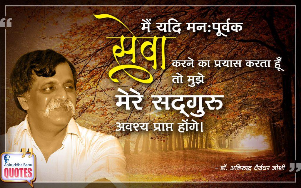 Quote by Dr. Aniruddha Joshi Aniruddha Bapu on सेवा, प्रयास, परमात्मा, सद्गुरु, प्राप्त, जीवन, Aniruddha Bapu quotes in photo large size