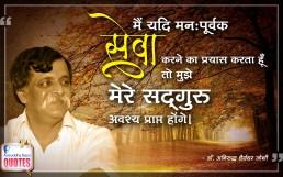 Quote by Dr. Aniruddha Joshi Aniruddha Bapu on Seva Sadguru सेवा सद्गुरु in photo large size