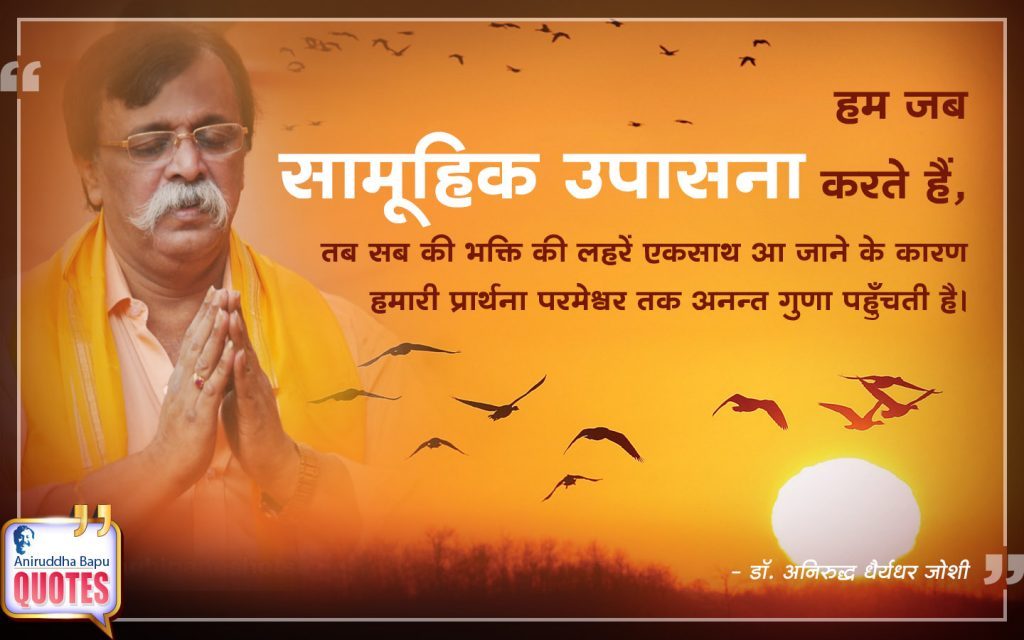 Quote by Dr. Aniruddha Joshi Aniruddha Bapu on उपासना, प्रार्थना, परमेश्वर, सद्‌गुरु, भक्ति, Life, Aniruddha Bapu in photo large size