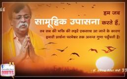 Quote by Dr. Aniruddha Joshi Aniruddha Bapu on Samuhik Upasana Bhakti Parmeshwar सामूहिक उपासना भक्ति परमेश्वर in photo large size