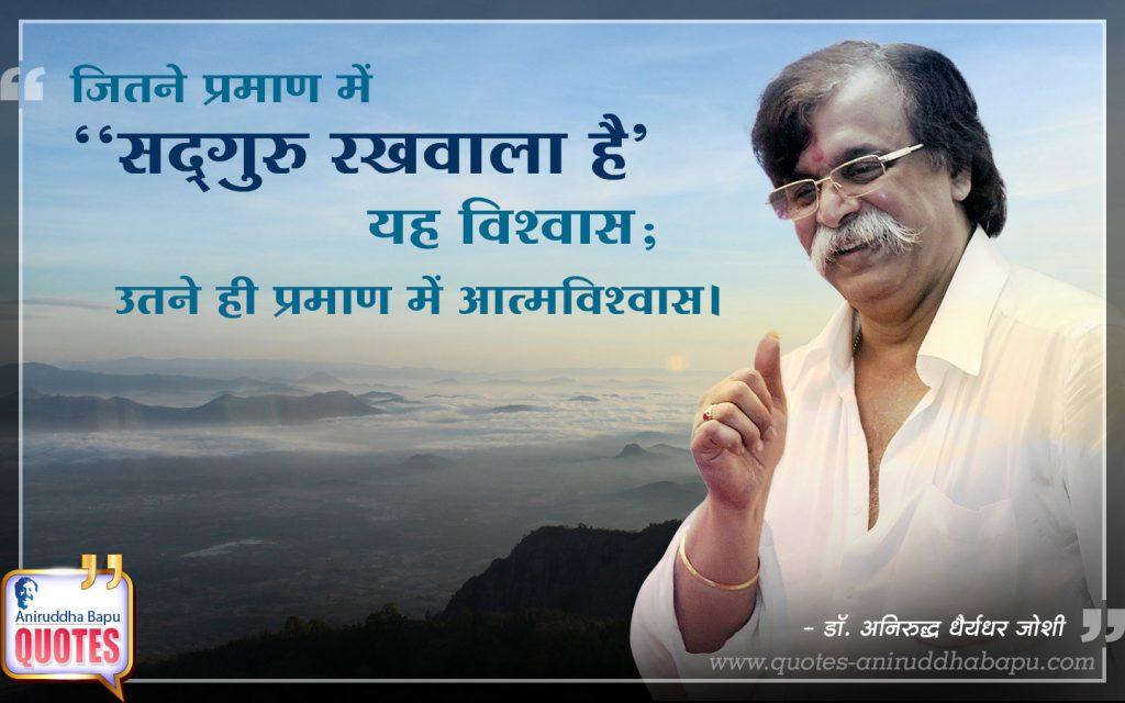 Quote by Dr. Aniruddha Joshi Aniruddha Bapu on विश्वास, रखवाला, प्रमाण, concrete, Trust, Life, सद्गुरु in photo large size