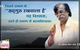 Quote by Dr. Aniruddha Joshi Aniruddha Bapu on Sadguru Vishvas सद्गुरु विश्वास in photo large size