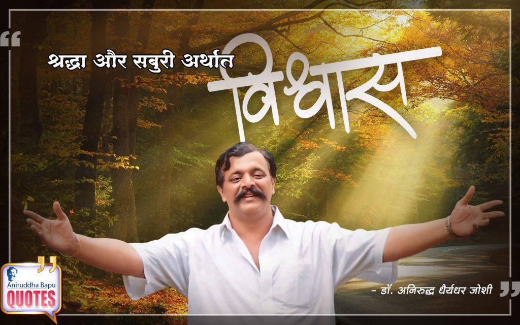 Quote by Dr. Aniruddha Joshi Aniruddha Bapu on विश्वास, श्रद्धा, परमात्मा, परमेश्वर, सबुरी, मनुष्य, Aniruddha Bapu in photo large sizein photo large size
