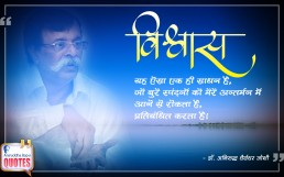 Quote by Dr. Aniruddha Joshi Aniruddha Bapu on Vishwas in photo large size