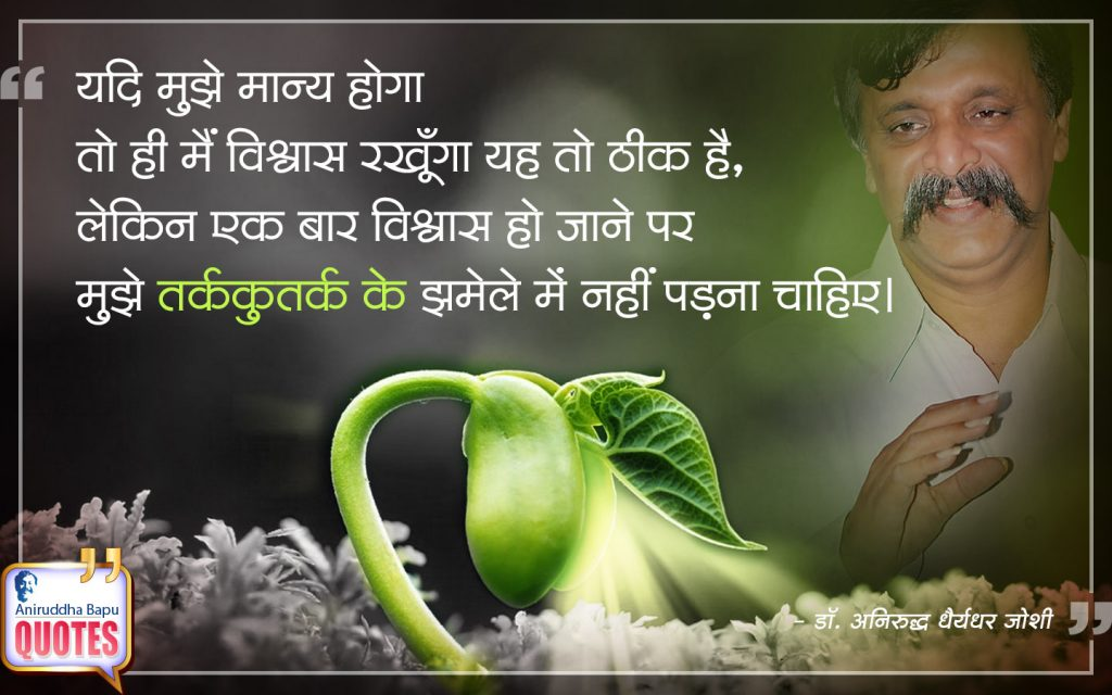 Quote by Dr. Aniruddha Joshi Aniruddha Bapu on तर्ककुतर्क, विश्वास रखूँगा, सद्गुरु, विश्वास, झमेले, मन, बापू, Sadguru, vishvas, mann, in photo large size
