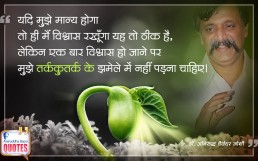 Quote by Dr. Aniruddha Joshi Aniruddha Bapu on Vishwas TarkKutarka विश्वास तर्ककुतर्क