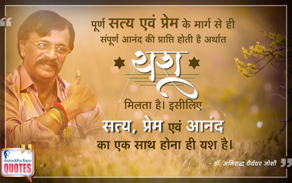 Quote by Dr. Aniruddha Joshi Aniruddha Bapu on यश, सत्य का मार्ग, आनंद, प्रेम, प्राप्ति, जीवन, मन, Aniruddha Bapu in photo large size
