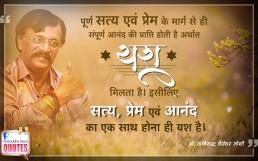 Quote by Dr. Aniruddha Joshi Aniruddha Bapu on satya prem anand yash सत्य प्रेम आनंद यश in photo large size
